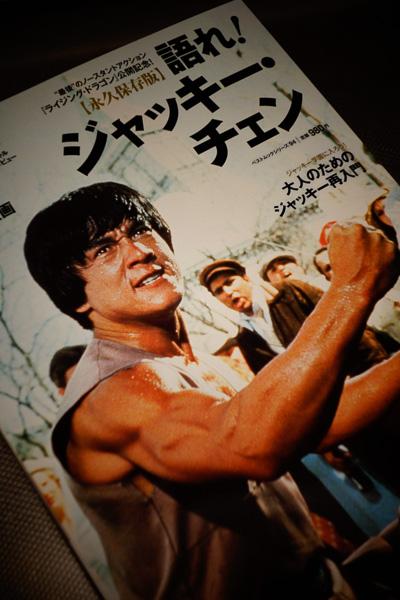Jackie Chan Mook