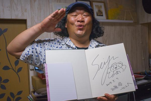 Nakai Autograph 2014